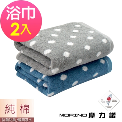 (超值2條組)日本大和認證抗菌防臭MIT純棉花漾圓點浴巾/海灘巾【MORINO摩力諾】