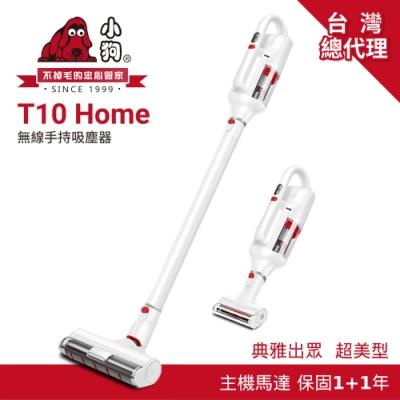 [地表最薄 制霸組合]小狗 T10 Home 無線吸塵器+超薄地刷組(刷頭厚度2.5cm)