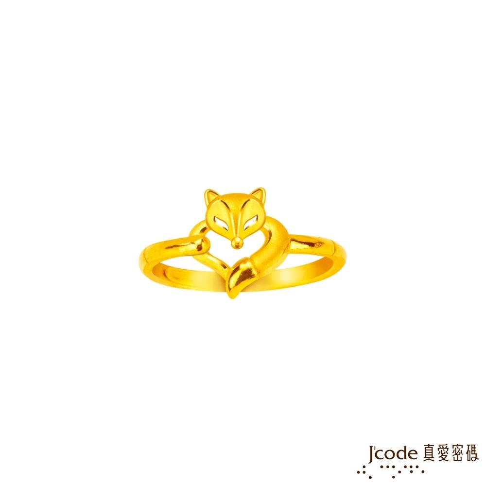J'code真愛密碼金飾 愛心狐仙黃金戒指