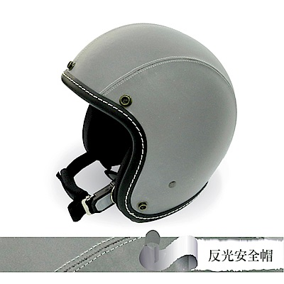 金德恩 台灣製 極限反光安全帽 國家合格認證標籤