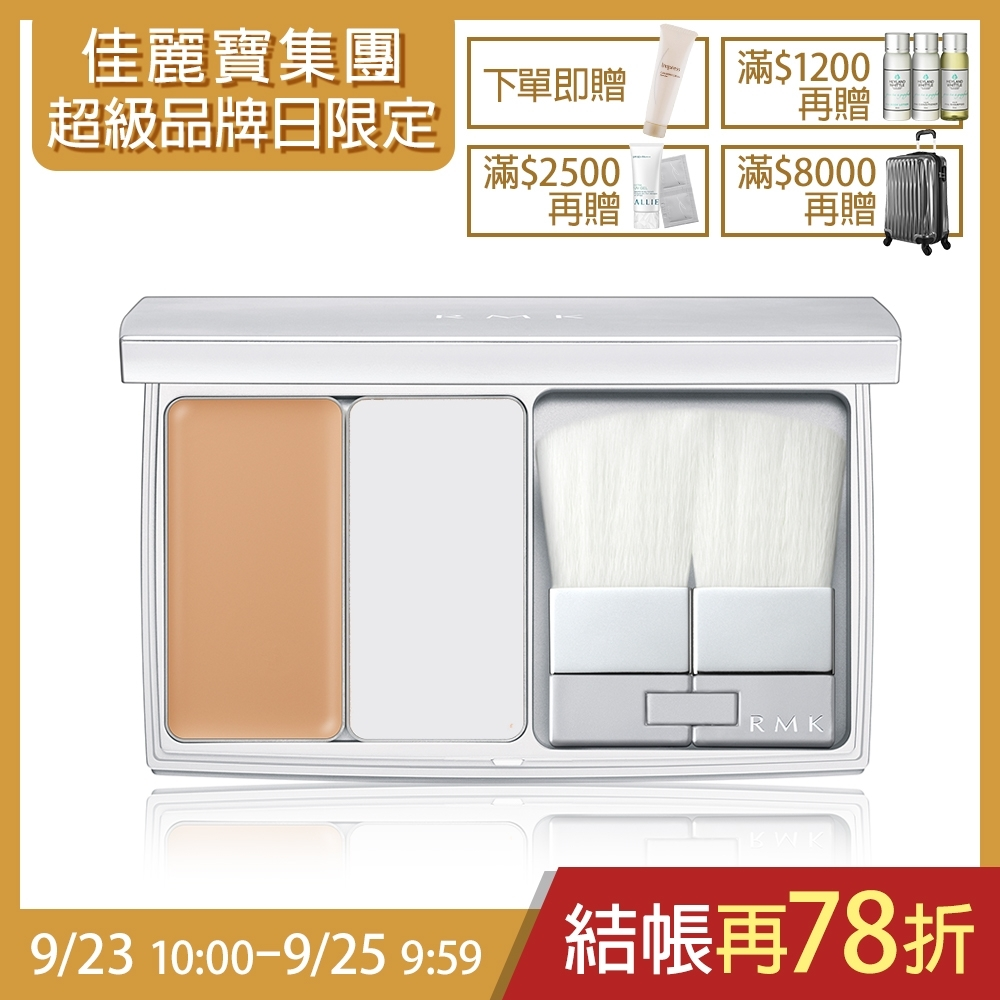 ★RMK 3D凝霜粉餅 3g(8色任選)限時搶購