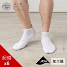 貝柔萊卡細針學生襪-船型襪(6雙組)_加大