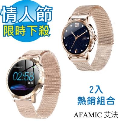 AFAMIC 艾法 熱銷優惠組合 C18P+C18 智能心率運動手環 動態畫面 藍牙通話 智慧手錶 運動數據