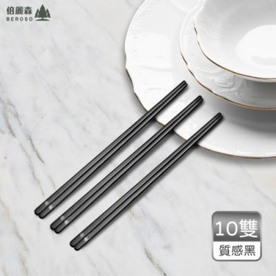 Beroso 倍麗森 316不鏽鋼筷子扁筷10入組-質感黑