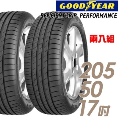 【固特異】EG Performance 低噪音舒適輪胎_二入組_205/50/17