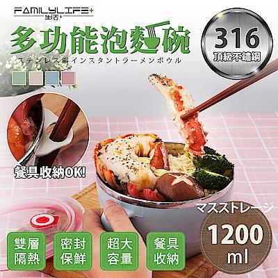 【FL生活+】頂級316不銹鋼特大多功能隔熱保鮮泡麵碗-1200ml(FL-227)