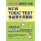 全新制 NEW TOEIC TEST 多益單字真輕鬆