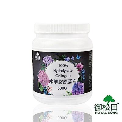 御松田-水解膠原蛋白粉末-家庭號(500g/瓶)-1瓶