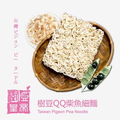 樹豆皇帝‧樹豆QQ柴魚細麵(六入/袋)
