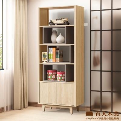 直人木業-VIEW北美楓木中間隔層可移動書櫃80CM