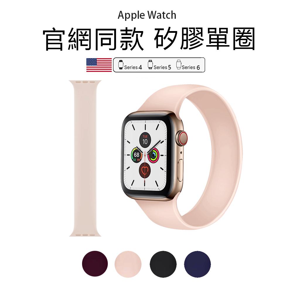 Apple Watch 1/2/3/4/5/6/SE 單圈彈力矽膠運動錶帶 替換帶