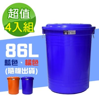 G+居家 垃圾桶萬用桶冰桶儲水桶-86L(4入組)-附蓋附提把 隨機色出貨