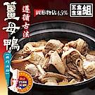 名廚美饌 薑母鴨5盒(1000gx5盒)