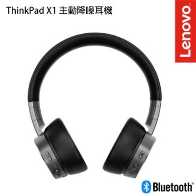 ThinkPad X1 主動降噪耳機(4XD0U47635)