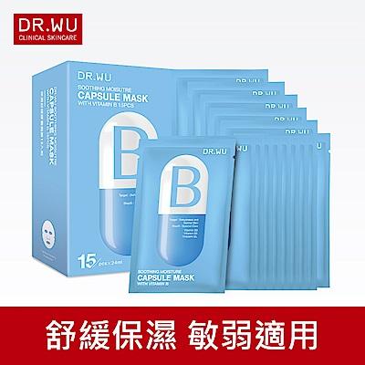 DR.WU 保濕舒緩膠囊面膜15入組