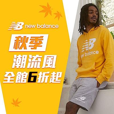 New Balance 秋季潮流風  全館6折起