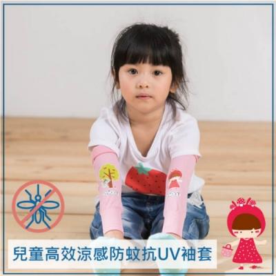 貝柔兒童高效涼感防蚊抗UV袖套-新小紅帽