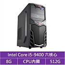 技嘉B365平台[音速先鋒]i5六核效能燒錄電腦