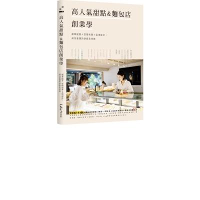 高人氣甜點&麵包店創業學:創業經營×空間布置×品項設計,成功營運的訣竅全收錄