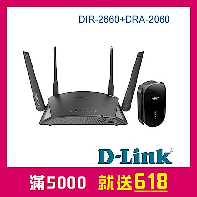 D-Link 友訊 DIR-2660KIT Wi-Fi Mesh