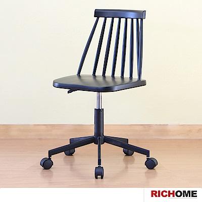 RICHOME 紐約時尚職員椅