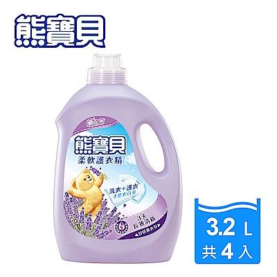 熊寶貝 柔軟護衣精 3.2L x 4入組/箱購_舒恬薰衣草