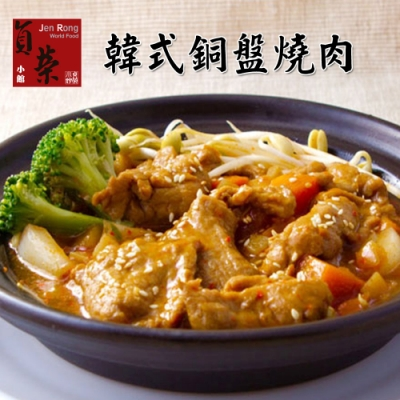 貞榮小館‧韓式銅盤燒肉(280g/包,共三包)