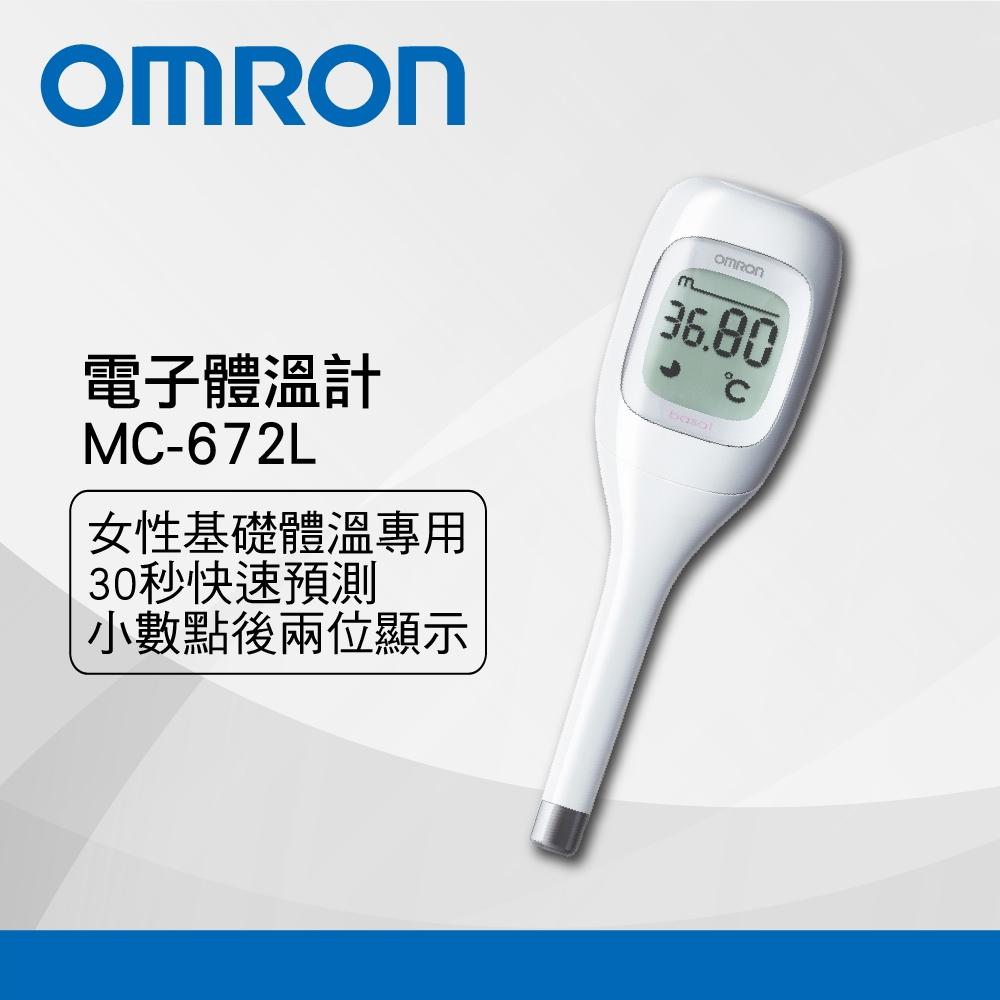 OMRON歐姆龍 電子體溫計MC-672L基礎體溫(可30秒預測)