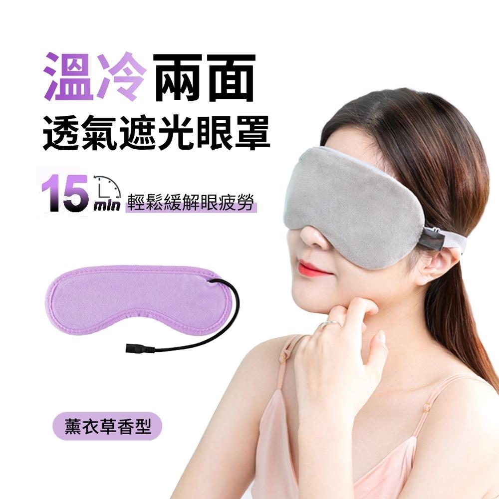 ANTIAN USB充電式透氣遮光眼罩 冰敷/熱敷 蒸汽眼罩 緩解眼部疲勞 熱敷眼罩 冰敷眼罩 附贈冰袋