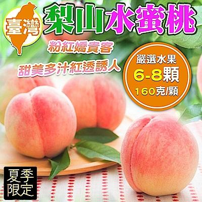 【天天果園】台灣梨山水蜜桃(每盒1.2kg/6-8顆) x1盒