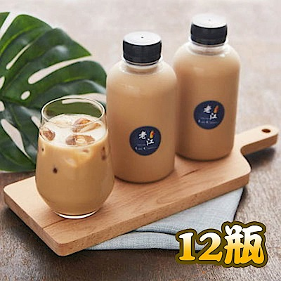 老江紅茶牛奶店 冰鎮紅茶牛奶(500mlx12瓶)
