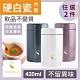 SWANZ 陶瓷保溫食物罐(3色)- 420ml-雙件優惠組