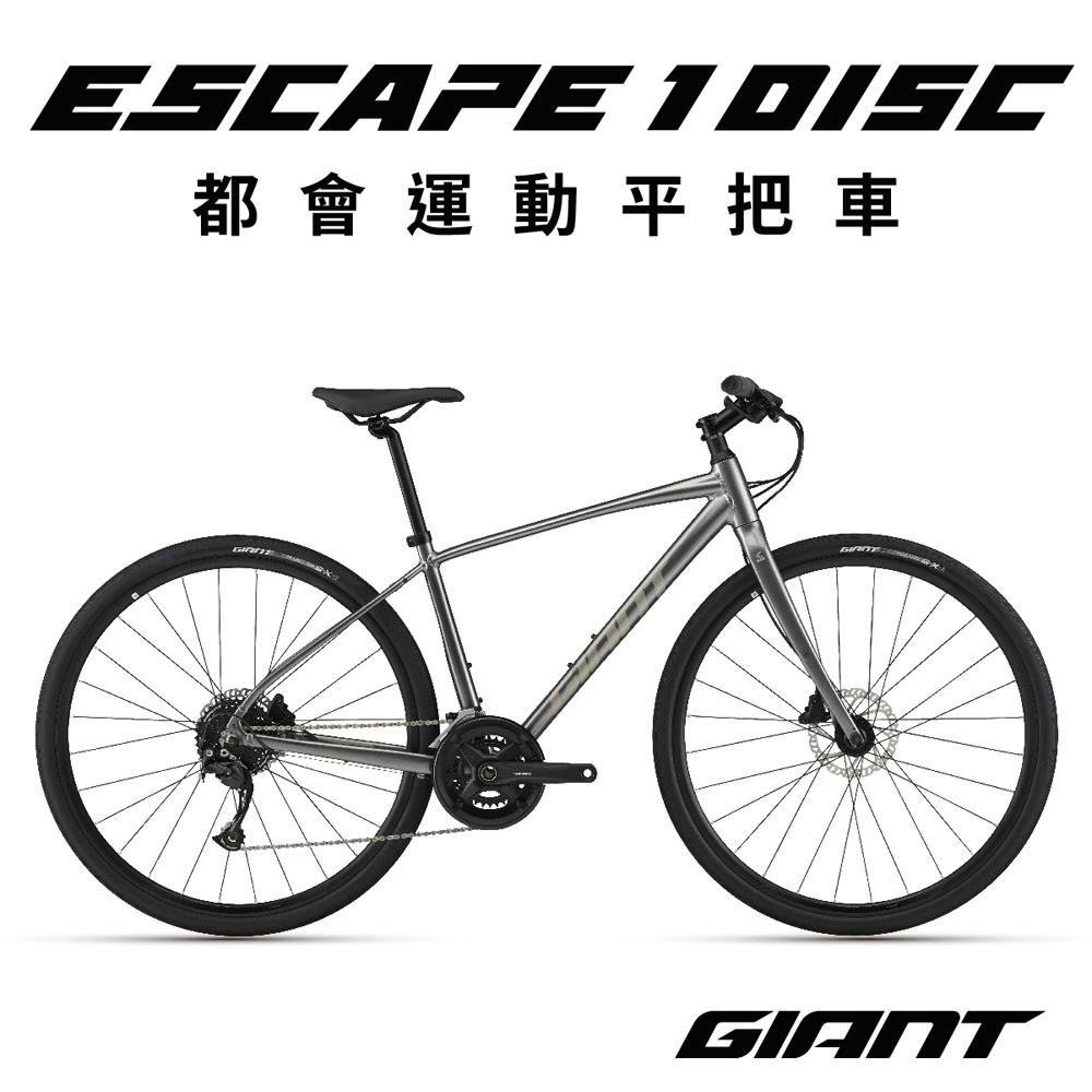 GIANT ESCAPE 1 DISC都會運動健身車(2022年式)