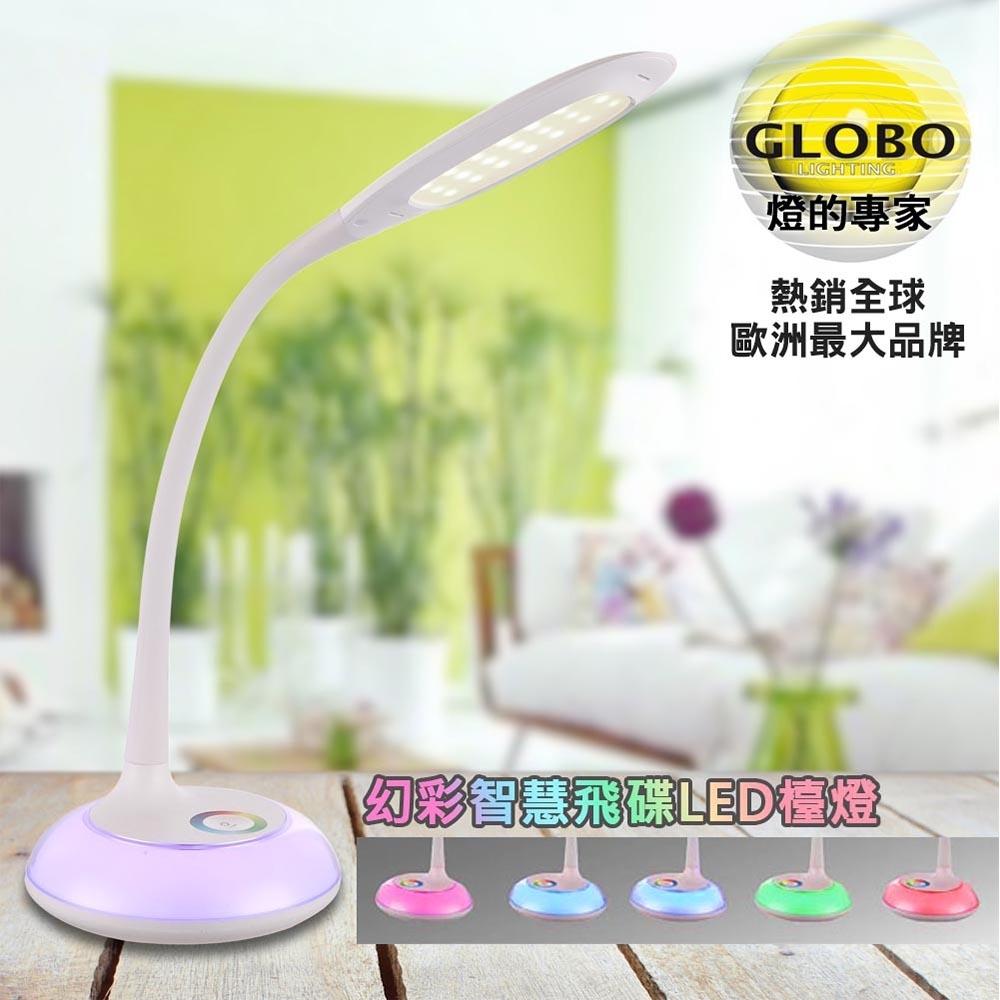 GLOBO 燈的專家 幻彩智慧飛碟LED檯燈 58277