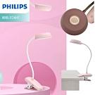 【飛利浦 PHILIPS LIGHTING】酷皓USB充電LED夾燈-(66138) 粉紅色