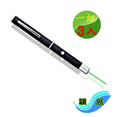 驥展 GLS-200B 高功率 綠光雷射筆 (200mw)3入組