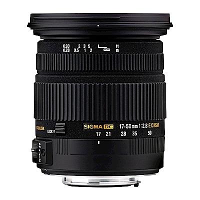 SIGMA 17-50mm F2.8 EX DC OS HSM 變焦鏡(公司貨)