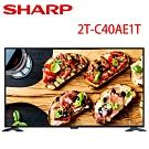 SHARP夏普 40吋 液晶智能連網顯示器 2T-C40AE1T