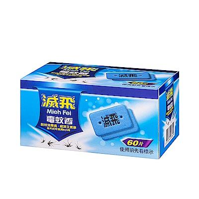 滅飛 電蚊香片(60片) @ Y!購物