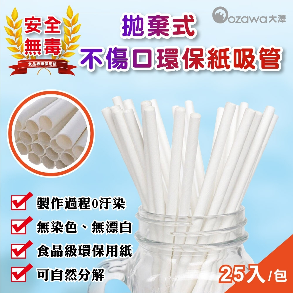 OZAWA 大澤 日本新研發拋棄式天然無味可分解紙吸管(5包125支入)