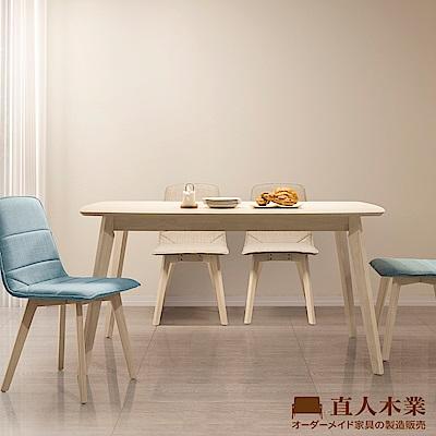 日本直人木業-ANN簡約日系150CM實木桌