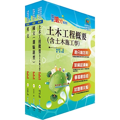 107年中油公司招考(土木類)套書(贈題庫網帳號、雲端課程)