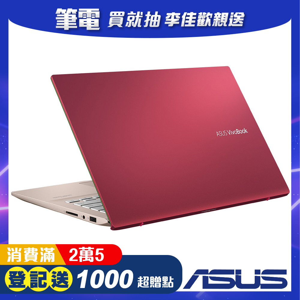 ASUS S431FL 14吋筆電(i5-8265U/8G/512GB/MX250/狠想紅)