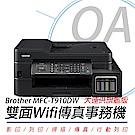 BROTHER MFC-T910DW 原廠大連供Wifi傳真複合機 加贈A4紙一包