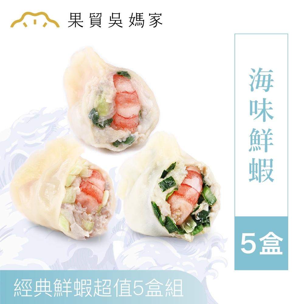 果貿吳媽家 海味鮮蝦水餃超值5盒組