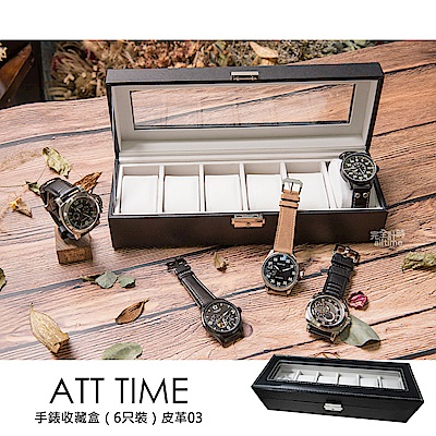 PARNIS BOX│精緻手錶收藏盒【6只入】素面皮革款 附鎖 開窗 (皮革03)