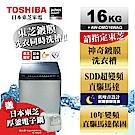 TOSHIBA東芝 鍍膜勁流雙渦輪超變頻16公斤洗衣機 髮絲銀 AW-DMG16WAG