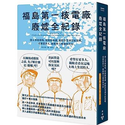福島第一核電廠廢爐全紀錄:深入事故......
