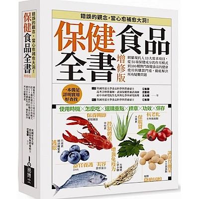 保健食品全書增修版