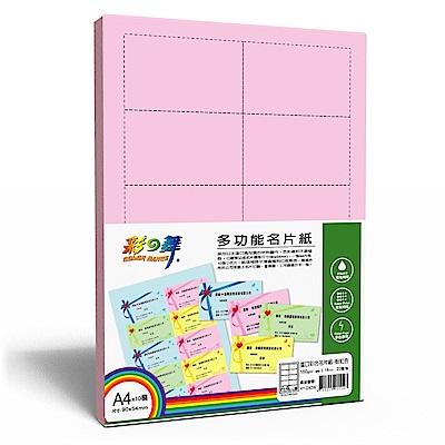 彩之舞HY-D40W A4 粉紅色 多功能名片紙 200張